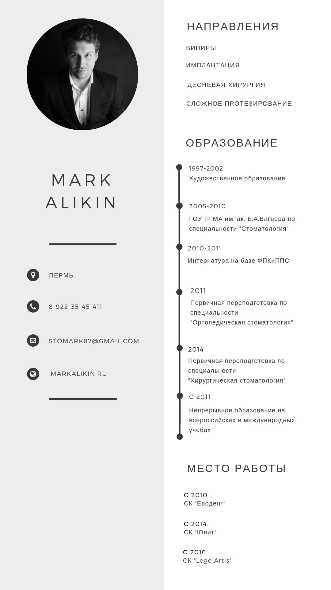 Mark_Alikin